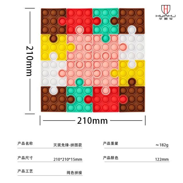 pop it square puzzle fidget toy 2208 - Wacky Track