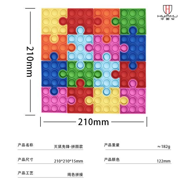 pop it square puzzle fidget toy 8633 - Wacky Track